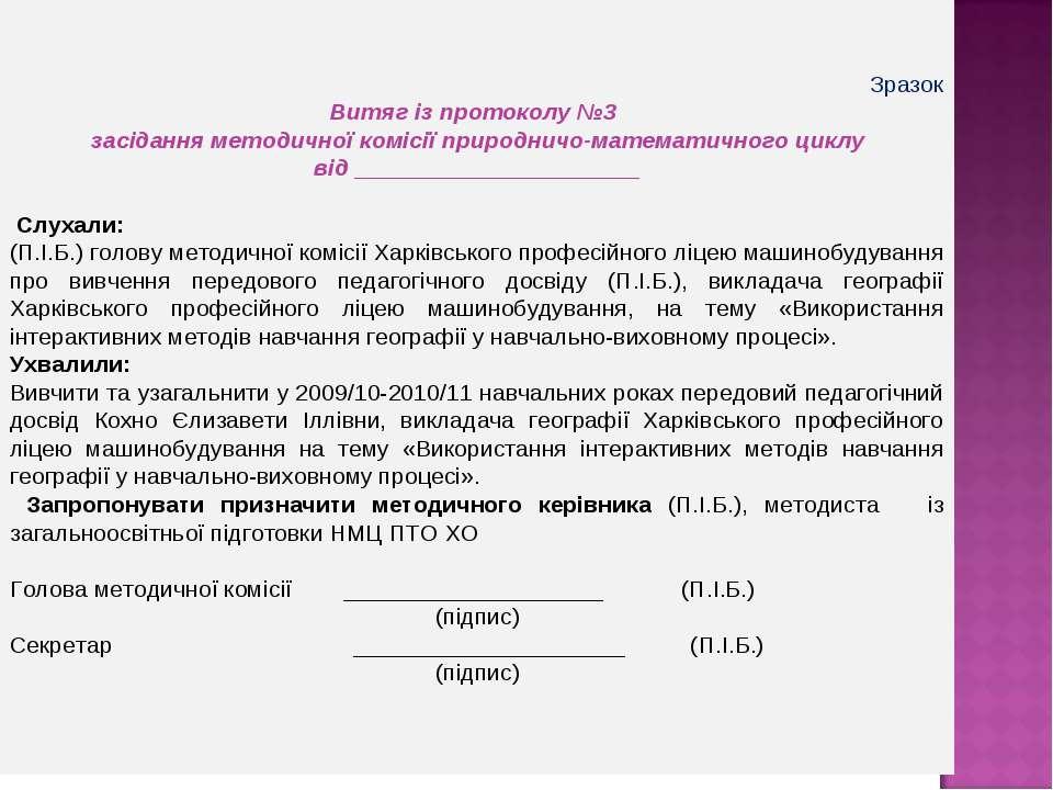 Зразок Витяг із протоколу №3 засідання методичної комісії природничо-математи...