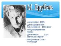 Автопортрет, 1885 Дата народження: 5(17березня) 1856 року Місце народження: О...