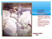 «Царівна-лебідь» 1900 Гармонійне поєднання фантастичного і реального можна по...