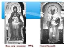 «Божа матір з немовлям» «Святий Афанасій» 1885 р.