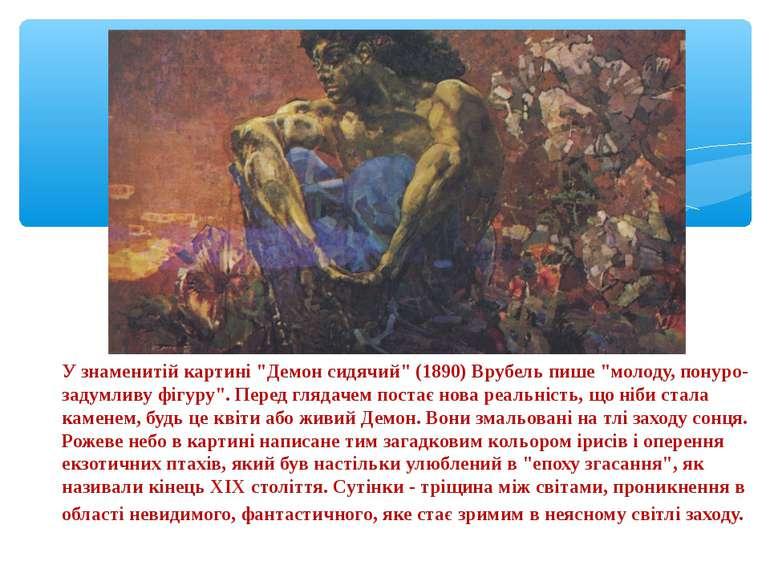"""У знаменитій картині """"Демон сидячий"""" (1890) Врубель пише """"молоду, понуро-заду..."""