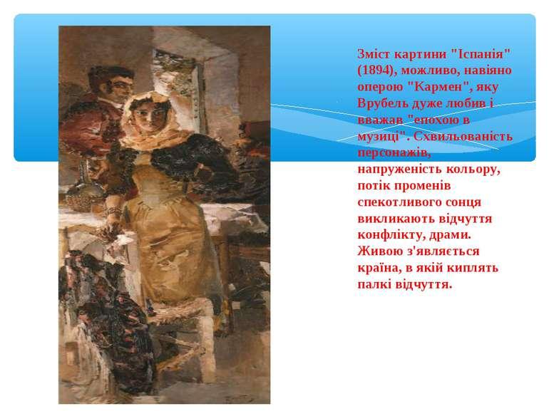"""Зміст картини """"Іспанія"""" (1894), можливо, навіяно оперою """"Кармен"""", яку Врубель..."""