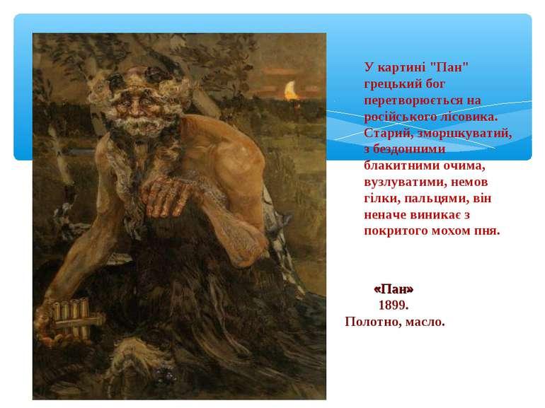 """«Пан» 1899. Полотно, масло. У картині """"Пан"""" грецький бог перетворюється на ро..."""