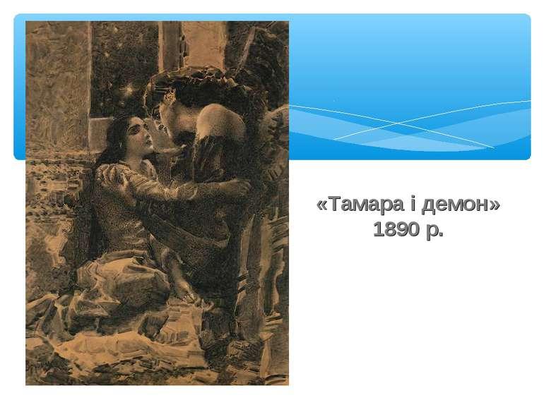 «Тамара і демон» 1890 р.