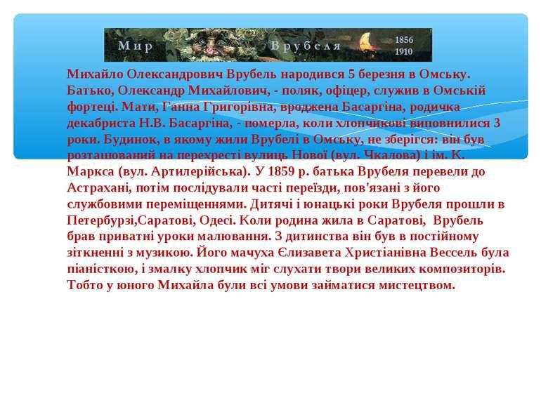 Михайло Олександрович Врубель народився 5 березня в Омську. Батько, Олександр...