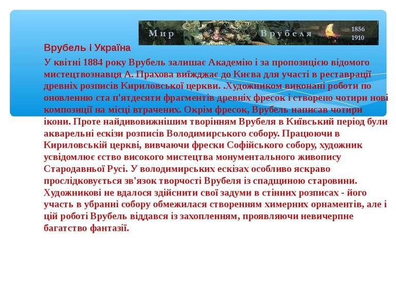Врубель і Україна У квітні 1884 року Врубель залишає Академію і за пропозиціє...