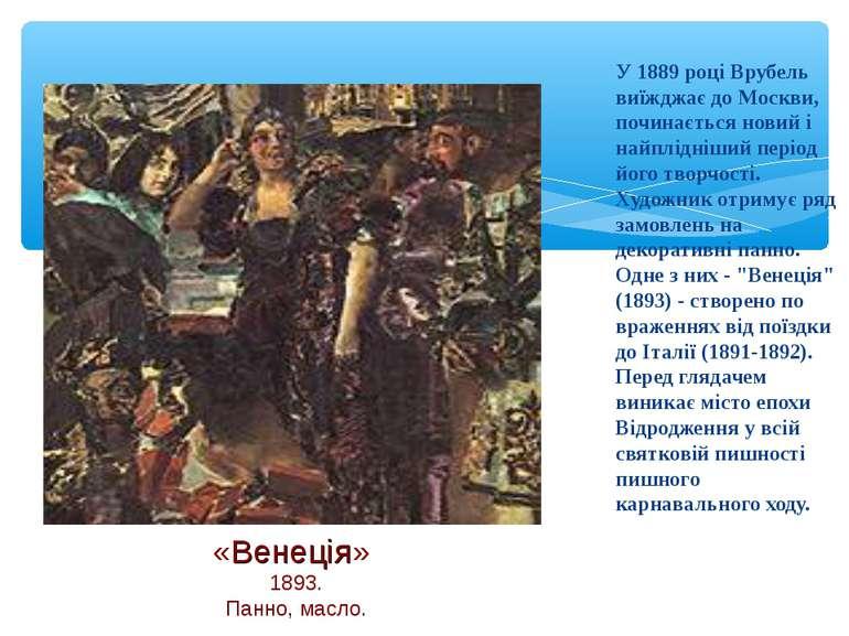 У 1889 році Врубель виїжджає до Москви, починається новий і найплідніший пері...