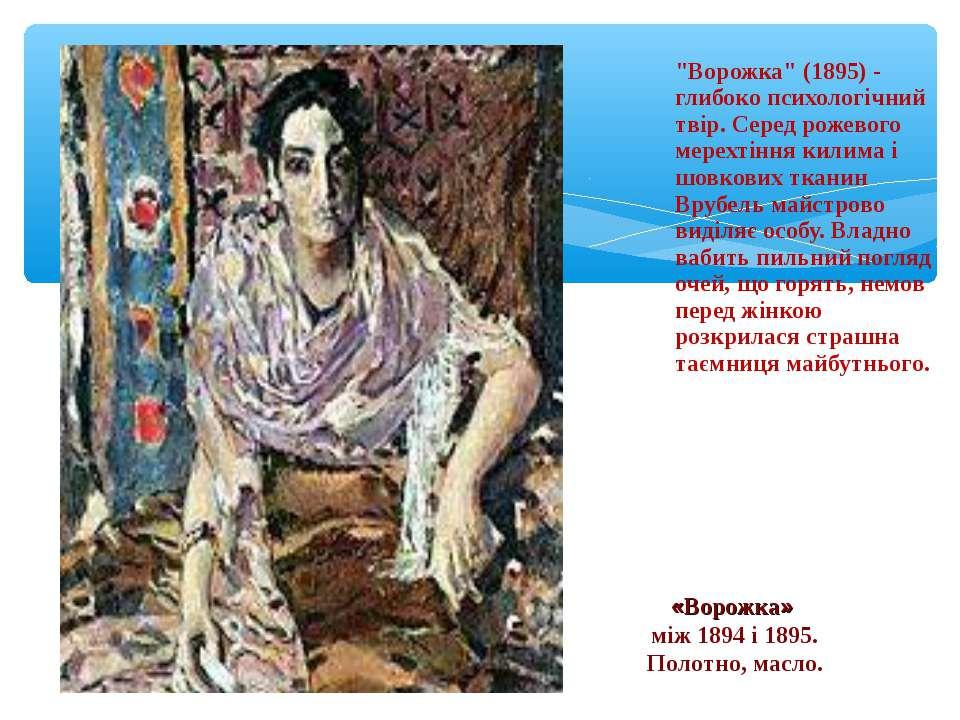 """""""Ворожка"""" (1895) - глибоко психологічний твір. Серед рожевого мерехтіння кили..."""