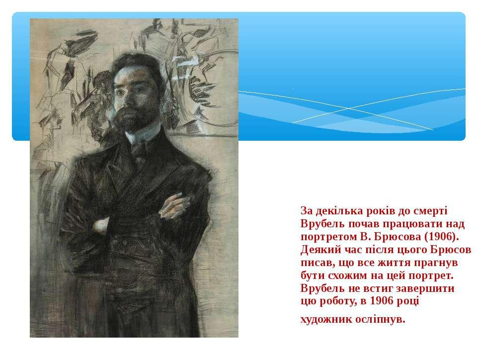 За декілька років до смерті Врубель почав працювати над портретом В. Брюсова ...