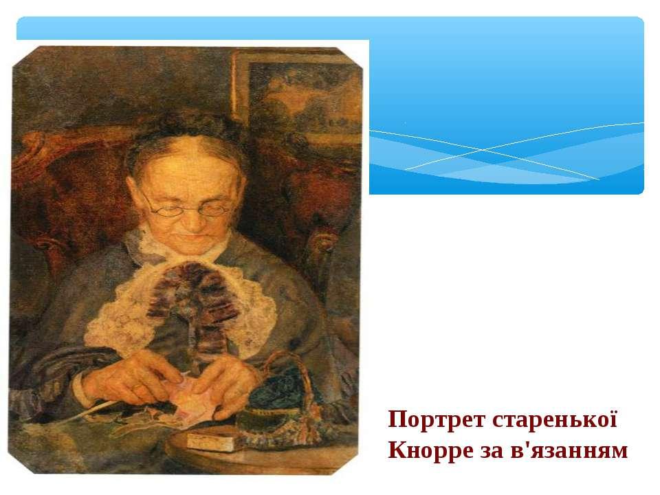 Портрет старенької Кнорре за в'язанням