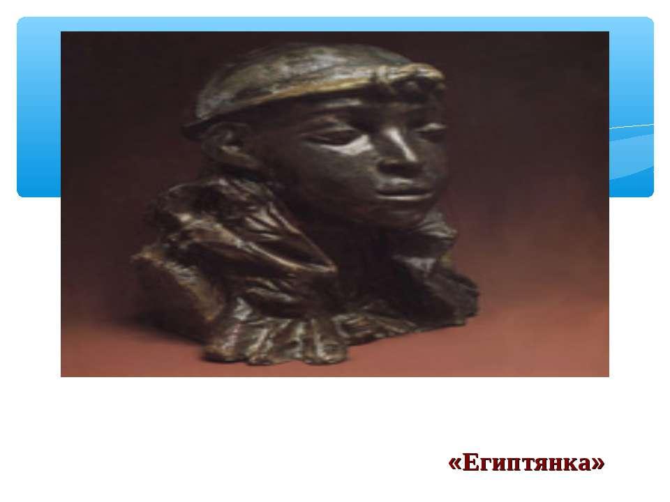 «Египтянка»