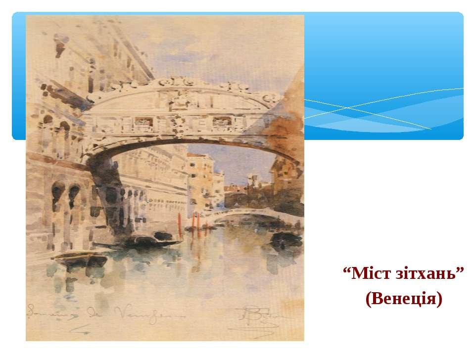 """""""Міст зітхань"""" (Венеція)"""