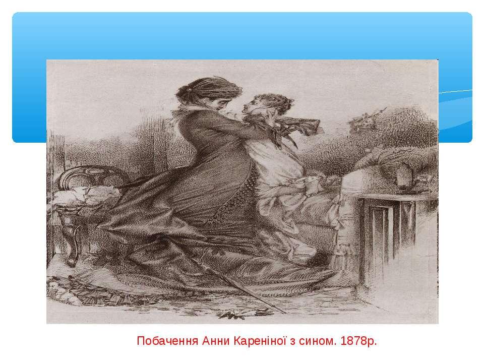 Побачення Анни Кареніної з сином. 1878р.