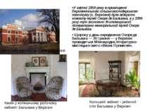 Колишній маєток Ганських у Верхівні Колишній кабінет і робочий стіл Бальзака ...