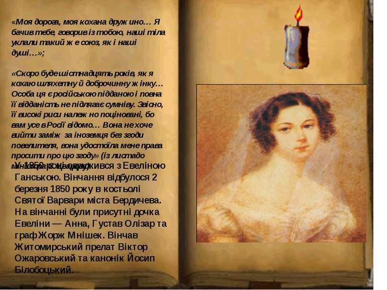 У 1850 році одружився з Евеліною Ганською. Вінчання відбулося 2 березня 1850 ...
