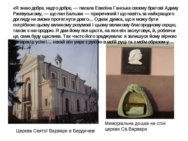 Церква Святої Варвари в Бердичеві Меморіальна дошка на стіні церкви Св.Варвар...