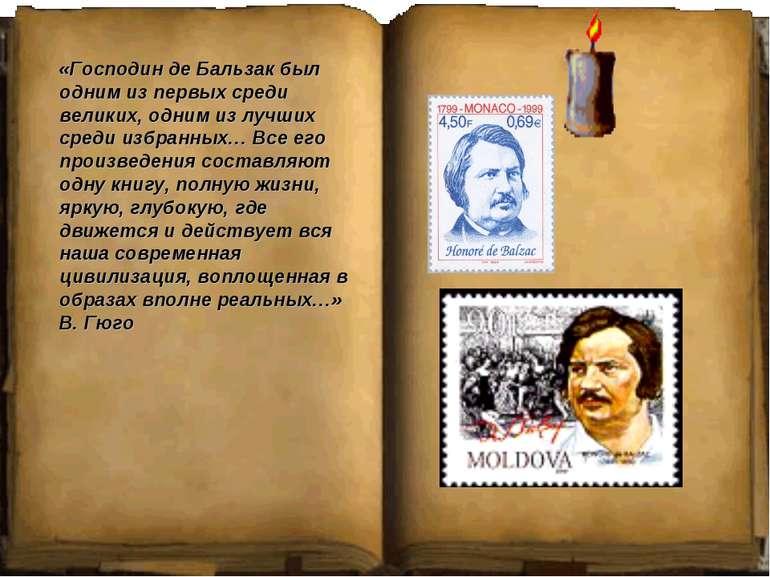 «Господин де Бальзак был одним из первых среди великих, одним из лучших среди...