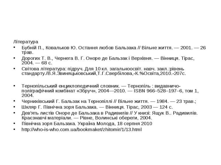 Література Бубній П., Ковальков Ю. Остання любов Бальзака // Вільне життя. — ...