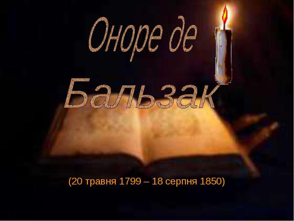 (20 мая 1799 – 18 августа 1850) (20 травня 1799 – 18 серпня 1850)
