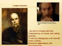 """Галерея портретів Поль Верлен.Фрагмент із кінофільму """"Повне затемнення"""" (Агне..."""
