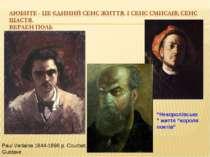 "Paul Verlaine 1844-1896 р. Courbet, Gustave ""Некоролівське"" життя ""короля пое..."