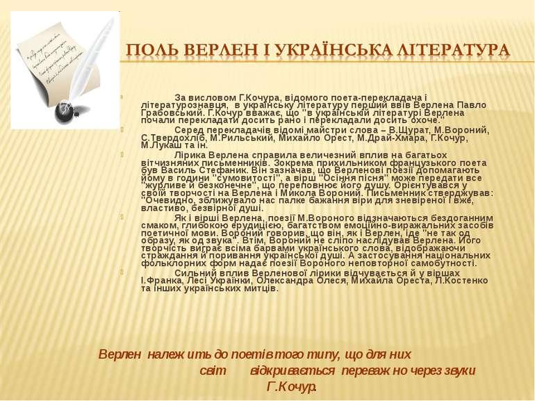 За висловом Г.Кочура, відомого поета-перекладача і літературознавця, в україн...