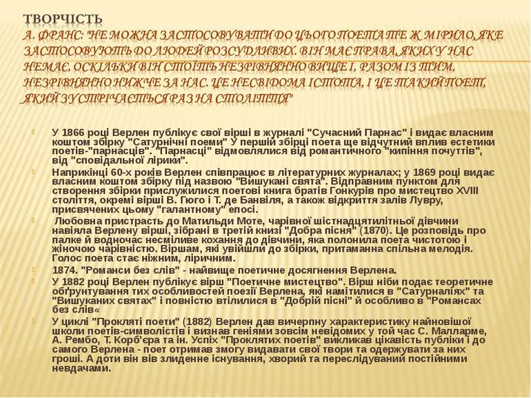 """У 1866 році Верлен публікує свої вірші в журналі """"Сучасний Парнас"""" і видає вл..."""