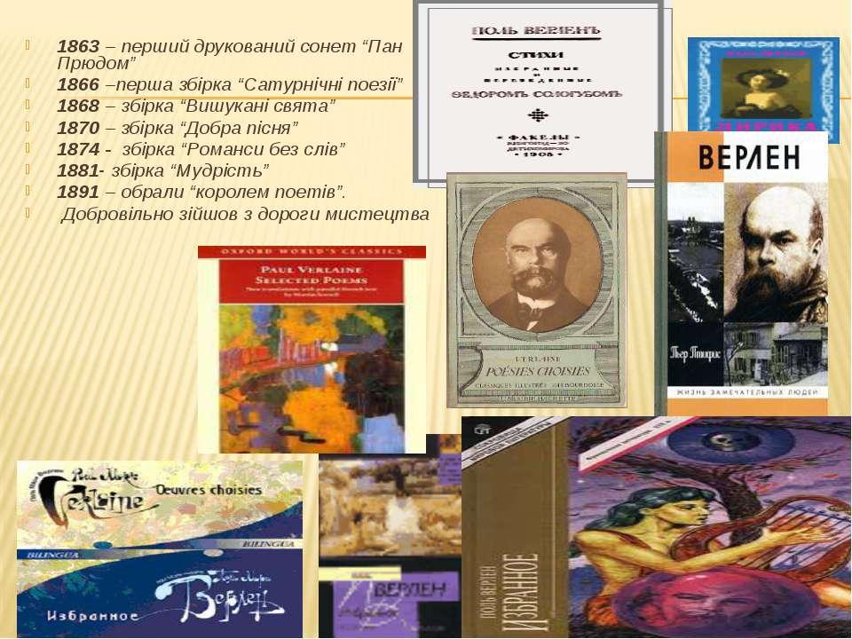 """1863 – перший друкований сонет """"Пан Прюдом"""" 1866 –перша збірка """"Сатурнічні по..."""