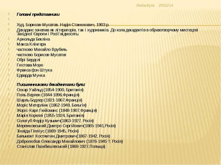 Головні представники Худ. Борисов-Мусатов. Надія Станюкович, 1903 р. Декаданс...