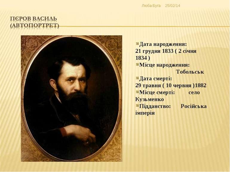 Дата народження: 21 грудня 1833 ( 2 січня 1834 ) Місце народження: Тобольськ ...
