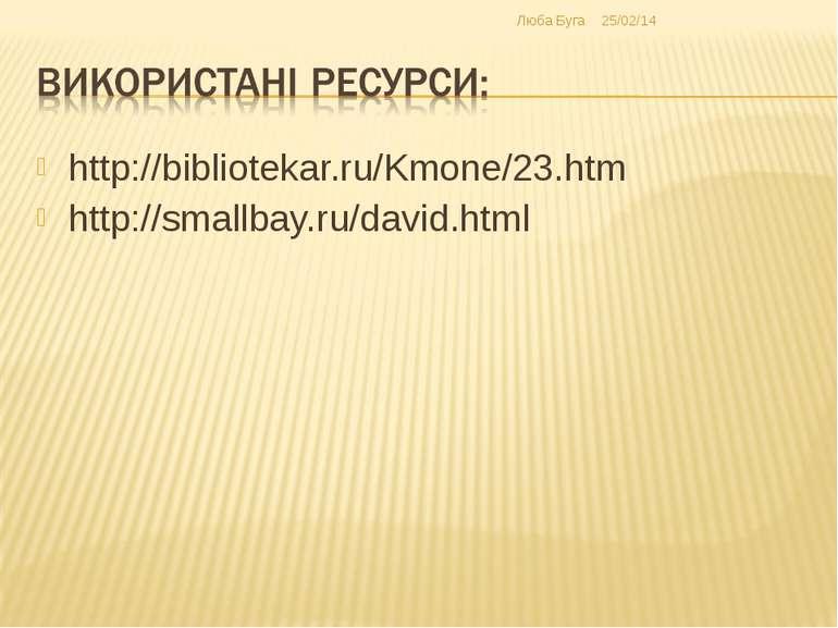 http://bibliotekar.ru/Kmone/23.htm http://smallbay.ru/david.html * Люба Буга ...