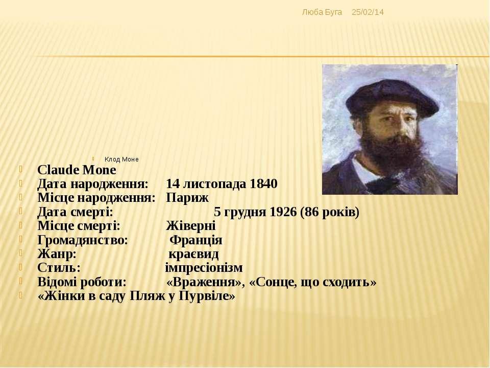 Клод Моне Claude Mone Дата народження: 14 листопада 1840 Місце народження: Па...