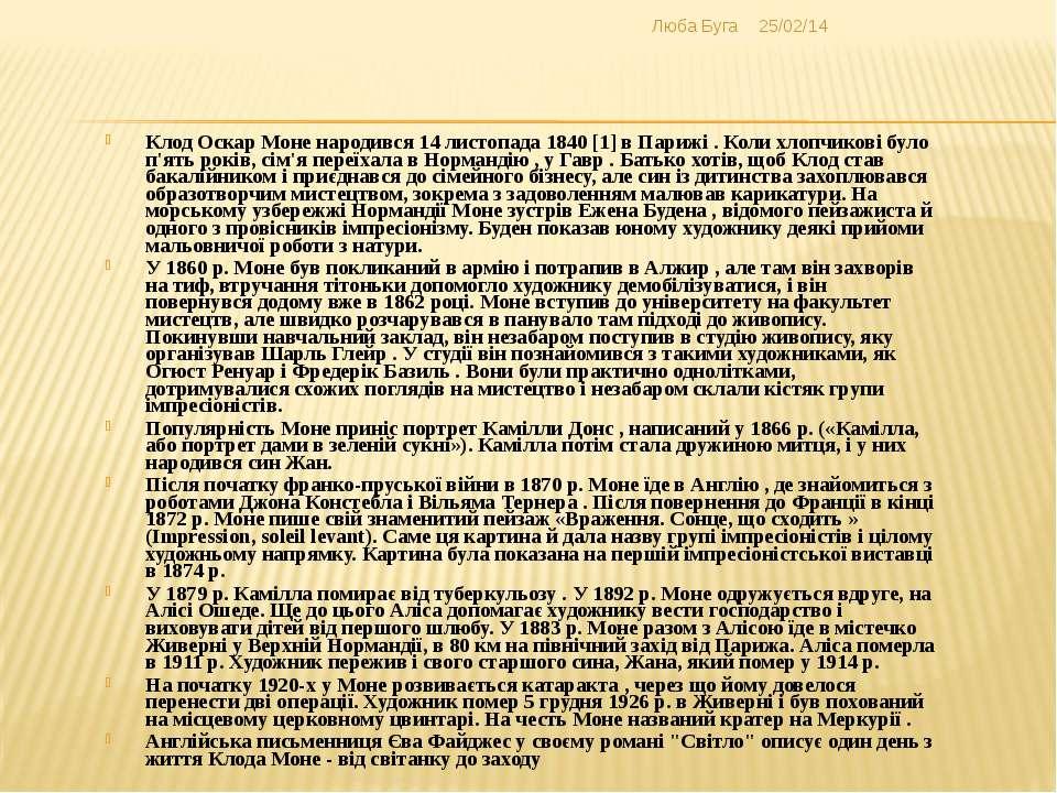 Клод Оскар Моне народився 14 листопада 1840 [1] в Парижі . Коли хлопчикові бу...