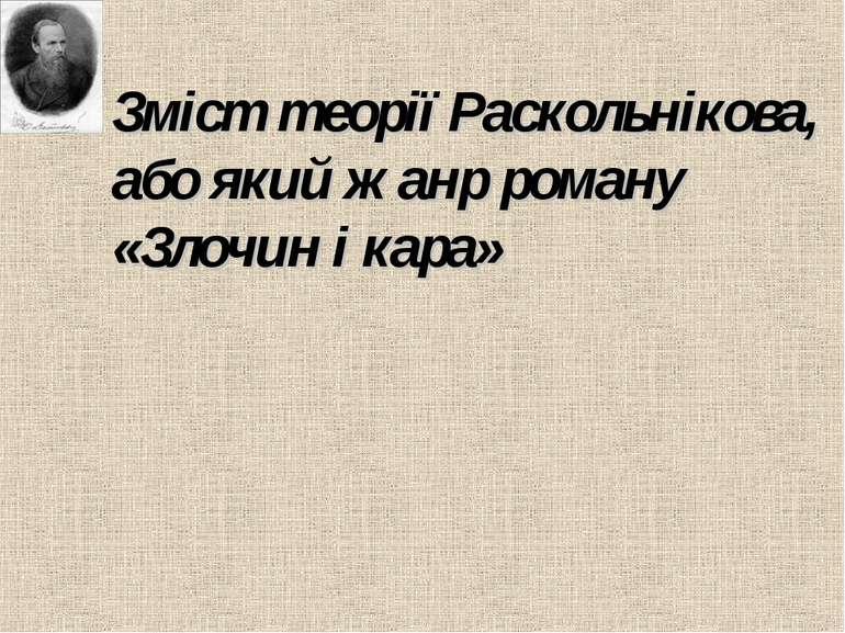 Зміст теорії Раскольнікова, або який жанр роману «Злочин і кара»