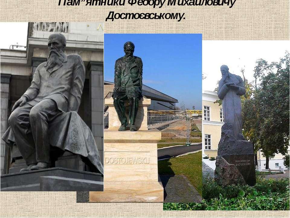 """Пам""""ятники Фeдору Михайловичу Достоєвському."""