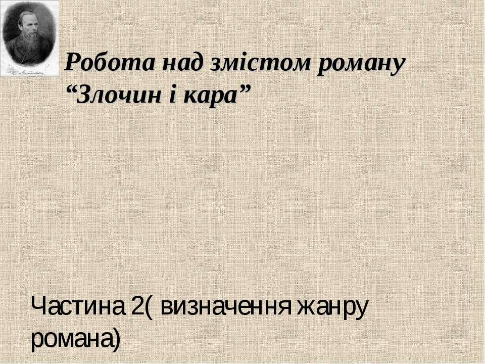 """Робота над змістом роману """"Злочин і кара"""" Частина 2( визначення жанру романа)"""