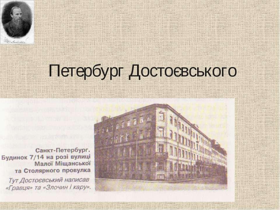 Петербург Достоєвського