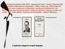 Українське видання Шарля Бодлера Шарль Бодлер (Baudelaire) (1821-1867) - фран...