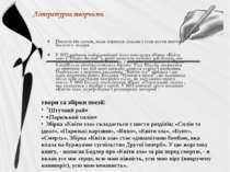 """твори та збірки поезії: """"Штучний рай» «Паризький сплін» Збірка «Квіти зла» ск..."""