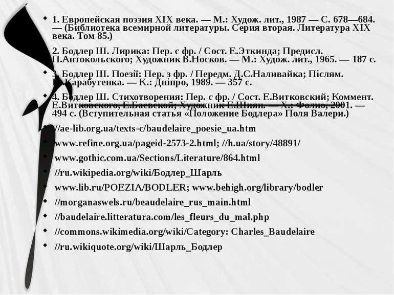1. Европейская поэзия ХІХ века. — М.: Худож. лит., 1987 — С. 678—684. — (Библ...