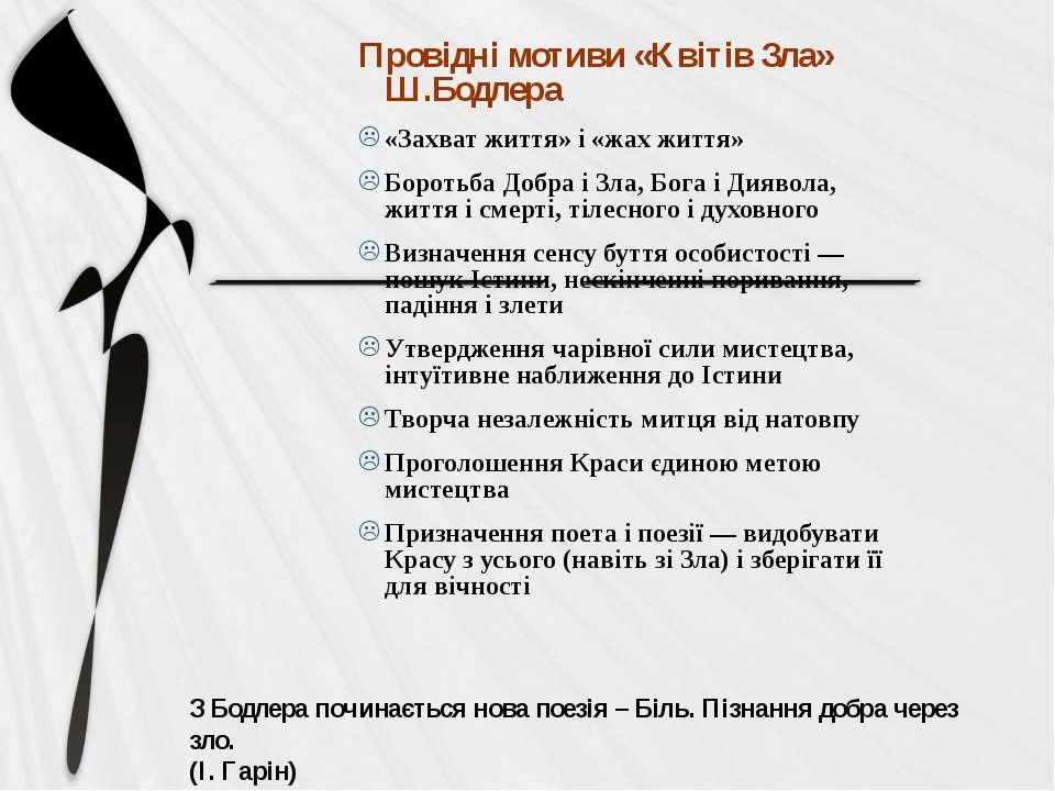 Провідні мотиви «Квітів Зла» Ш.Бодлера «Захват життя» і «жах життя» Боротьба ...