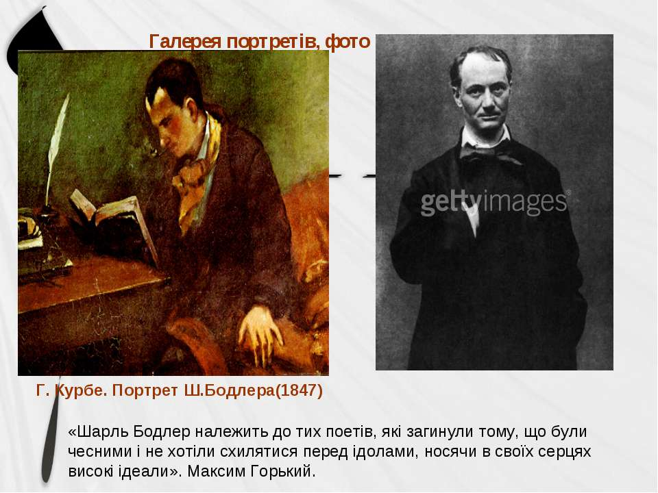 Галерея портретів, фото Г. Курбе. Портрет Ш.Бодлера(1847) «Шарль Бодлер належ...