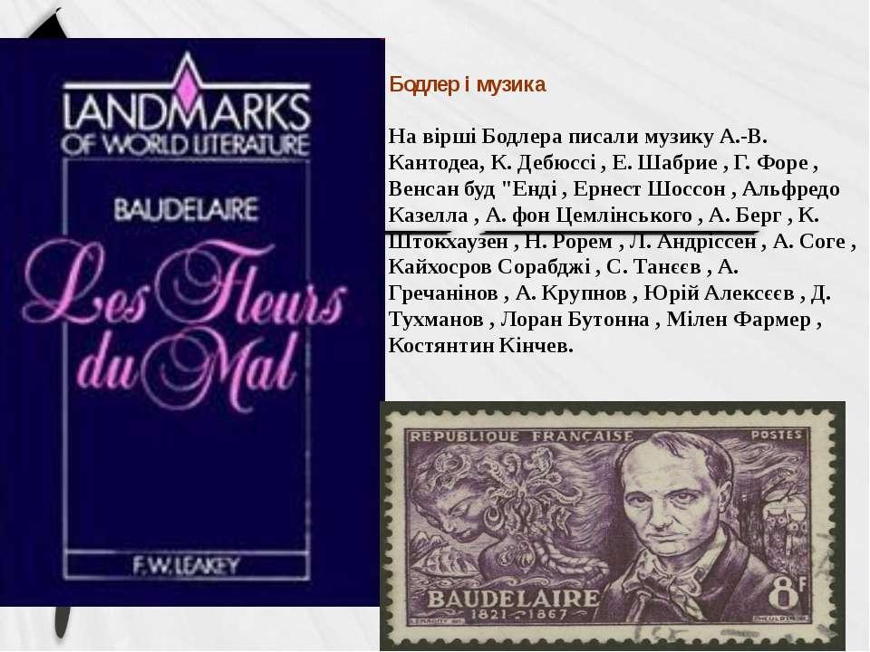 Бодлер і музика На вірші Бодлера писали музику А.-В. Кантодеа, К. Дебюссі , Е...