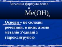 Загальна формула основ n Ме(ОН)n Основи – це складні речовини, в яких атоми м...
