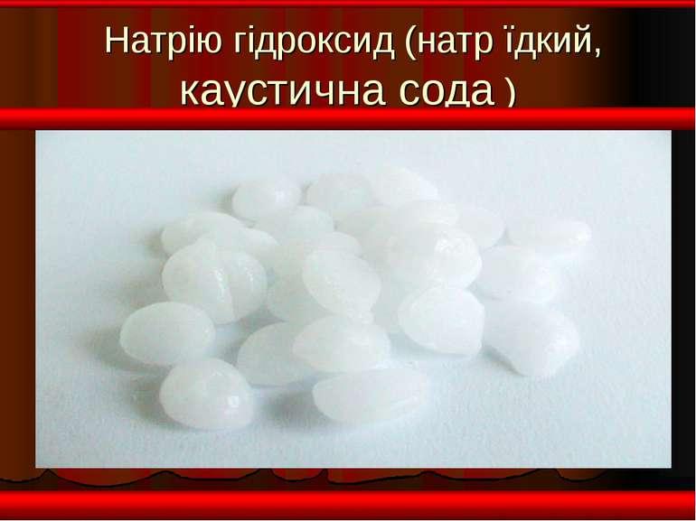 Натрію гідроксид (натр їдкий, каустична сода )