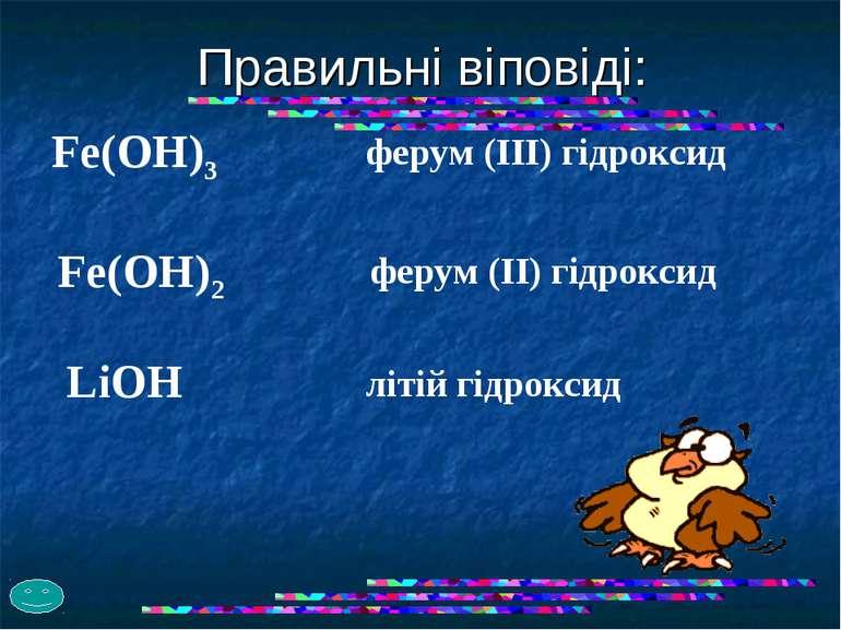 Правильні віповіді: Fe(OH)3 ферум (ІІІ) гідроксид Fe(OH)2 ферум (ІІ) гідрокси...