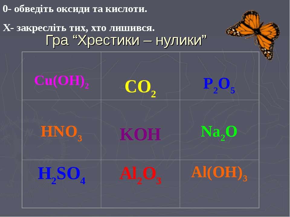 """Гра """"Хрестики – нулики"""" 0- обведіть оксиди та кислоти. X- закресліть тих, хто..."""