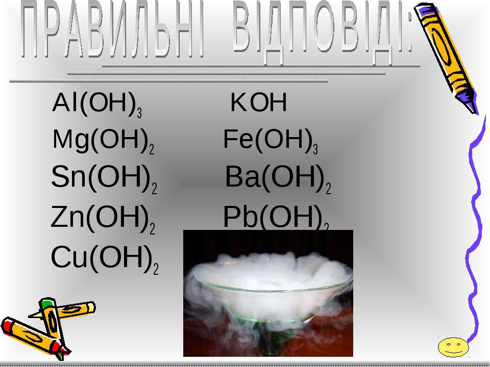 Al(OH)3 KOH Mg(OH)2 Fe(OH)3 Sn(OH)2 Ba(OH)2 Zn(OH)2 Pb(OH)2 Cu(OH)2