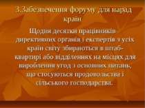 3.Забезпечення форуму для нарад країн Щодня десятки працівників директивних о...