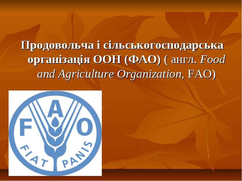 Продовольча і сільськогосподарська організація ООН (ФАО) ( англ. Food and Agr...